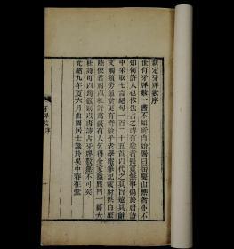 【罕见古籍】清代精刻本俞樾撰【牙牌数】一册全,浙江俞樾是清代著名学者、文学家、经学家、古文字学家、书法家。是书版式雅致大方,刻印精美,品相上佳,珍惜罕见。算卦占卜类古籍