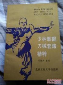 少林拳棍刀械套路精粹,刘振海著,武术书籍,武功类书籍,85品
