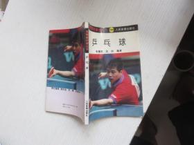 乒乓球 书角少有水渍