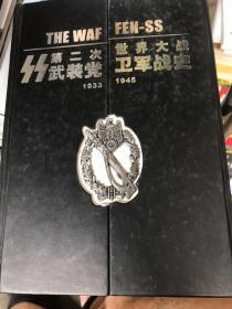 第二次世界大战武装党卫军战史