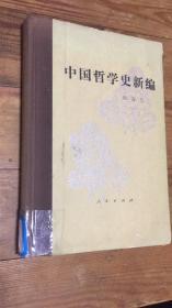 中国哲学史新编.第四册