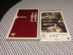 日文原版:  上品な人 下品な人  【存于溪木素年书店】