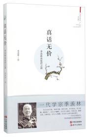 正版-季羡林谈处世之道:真话无价