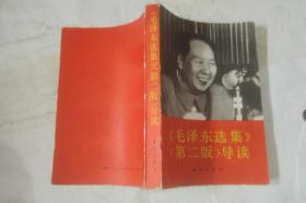 毛泽东选集  第二版  导读