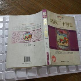 千年智慧丛书:解读五经经典