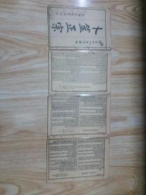 卜筮正宗/上海大成书局印行/4本一套全