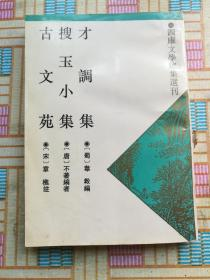 (四库文学总集选刊)才调集·搜玉小集·古文苑