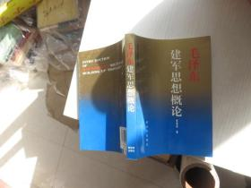 毛泽东建军思想概论 2007修订本
