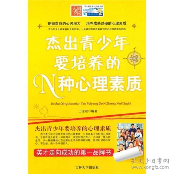 (彩图版)教育机构重点推荐:杰出青少年要培养的N种心里素质