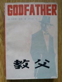 教父 [1982年一版一印]
