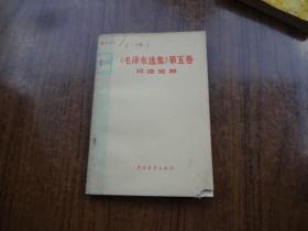 《毛泽东选集》第五卷词语简释    85品   右下书角有点蛀损见图