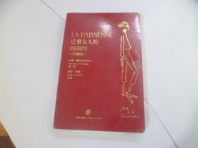 巴黎女人的时尚经【未开封】