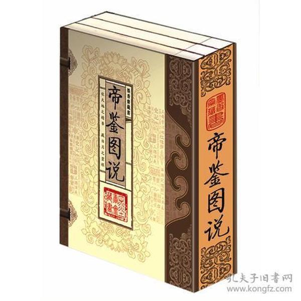 帝鉴图说(全三卷)