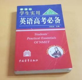 学生实用 英语高考必备(第9次全新修订版)