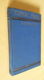 1956年俄文原版 布面精装 托马斯曼短片小说集