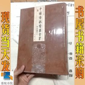 中国佛教医药全书  81 77 78 共3本合售