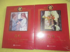 诺奖童书:【青鸟+青鸟(续篇)】2册合售   (32开.全新未开封)