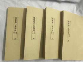 二香琴谱国学经典、珍藏影印本、线装古籍、手工绵纸