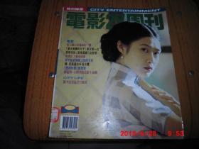 电影双周刊 404 (叶玉卿 封面 )