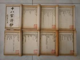 【十八家诗钞 】民国13年上海中华图书馆代印 精刻印白纸本 卷一至卷十六 8册 上函全 藏家漂亮的私藏章每册钧鉴 见图