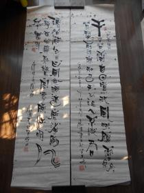 【李剑鸣,书法2幅】尺寸:130×34厘米,有洞眼