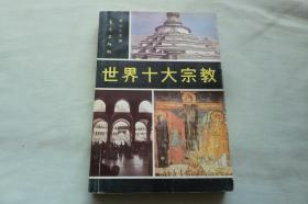 世界十大宗教(作者黄心川签赠本)