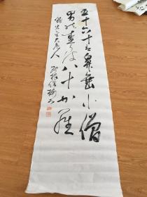 民国日本书法条幅