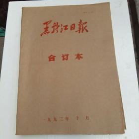 黑龙江日报 【合订本 1993年10月全】