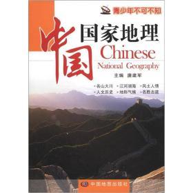 青少年不可不知-中国国家地理(双色)