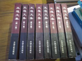 《王蓬文集》8册全  第一册有王蓬签名盖章