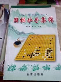 围棋妙手集锦