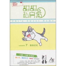 甜甜私房猫7