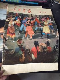 人民画报1975年【2期,3期合售】