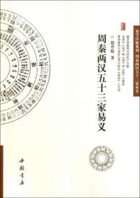 周秦两汉五十三家易义(16开平装 全一册)
