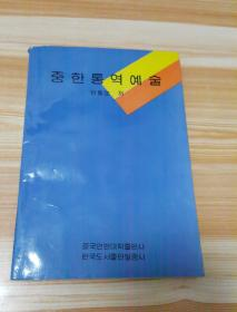 中韩口译艺术朝鲜文(包挂刷)