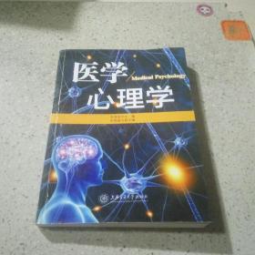 医学心理学 (一版一印)