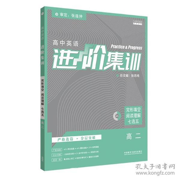97875135866102018新版高中英语进阶集训 完形填空阅读理解七选五高二