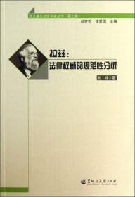 拉兹——法律权威的规范性分析/西方著名法哲学家丛书