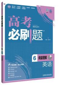 9787513576802理想树 2017版 高考必刷题英语6(阅读理解)学科专项突破 适用2017年高考