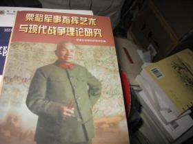 粟裕军事指挥艺术与现代战争理论研究