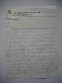 香港中文大学王煜致容肇祖信札