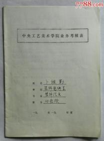 中央工艺美院教授卜维勤手稿(1991年业务业务考核职称申请考核表)