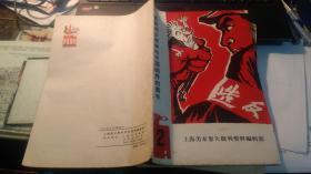 美术批判资料2:斩断***伸向中国画界的黑手