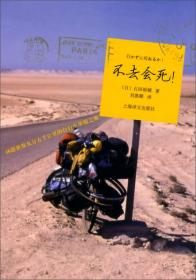 不去会死!:环游世界九万五千公里的自行车单骑之旅