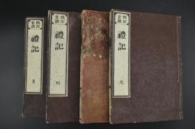 《礼记》线装元、亨、利、贞4册后配全 和刻本 《礼记》是中国古代一部重要的典章制度选集,主要记载了先秦的礼制,是研究先秦社会的重要资料,是一部儒家思想的资料汇编。明治十四年1881年 尺寸26*18.5cm