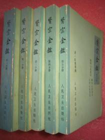 《医宗金鉴》 (全套5册)干净品佳 无勾画字迹F