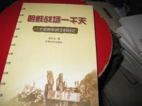 朝鲜战场一千天:一个志愿军战士的日记