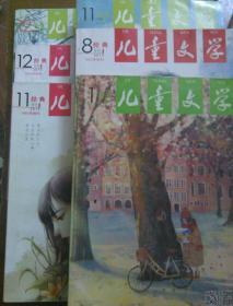 儿童文学2015.1.8.11两本.12两本