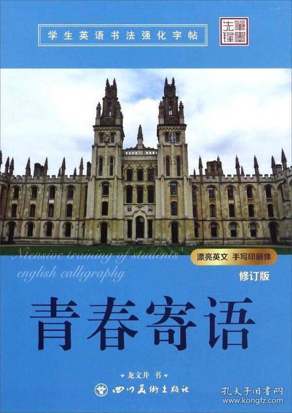 青春寄语(修订版)/学生英语书法强化字帖