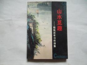 山水觅趣---程凯近年习作诗集(作者2006年5月30日签名书--请相法先生雅正)